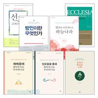 개혁신앙강해 시리즈 세트(전3권)