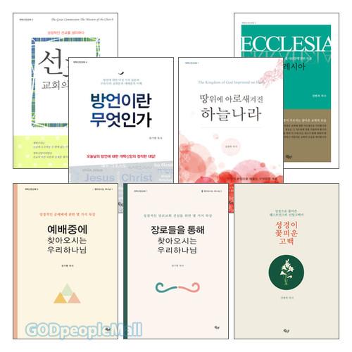 개혁신앙강해 시리즈 세트(전7권)
