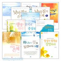 정원 목사 2006~2008년 출간(개정)도서 세트(전16권)