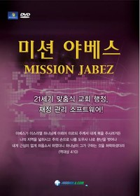 미션 야베스(DVD)