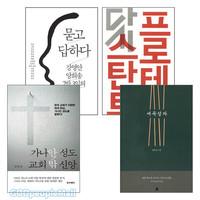 양희송 저서 세트(전4권)