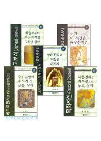 CCC 리더십 성경연구 시리즈 세트(전5권)
