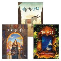 지평서원 R. C. 스프롤 그림책 시리즈 세트(전3권)