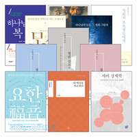 김회권 목사 저서 세트(전11권)