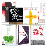 김용의 선교사 저서 세트(전4권)