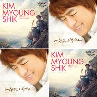 김명식 음반세트(2CD)
