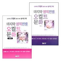 마지막 영적 전쟁 오컬트 문화 단행본+워크북 세트(전2권)