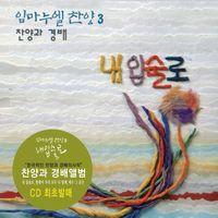 임마누엘 찬양 3집 (CD) 찬양과 경배