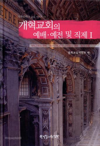 개혁교회의 예배 예전 및 직제 1