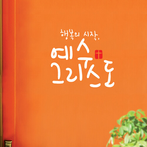 [리빙말씀스티커]행복의시작-LWS