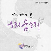 우리숨소리 문화예술단 - 소리, 이야기...길 (CD)