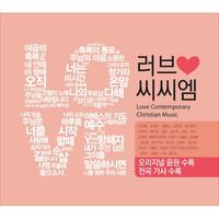 러브 씨씨엠(Love CCM)