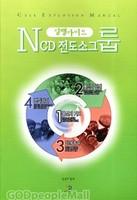 NCD 전도 소그룹 실행가이드