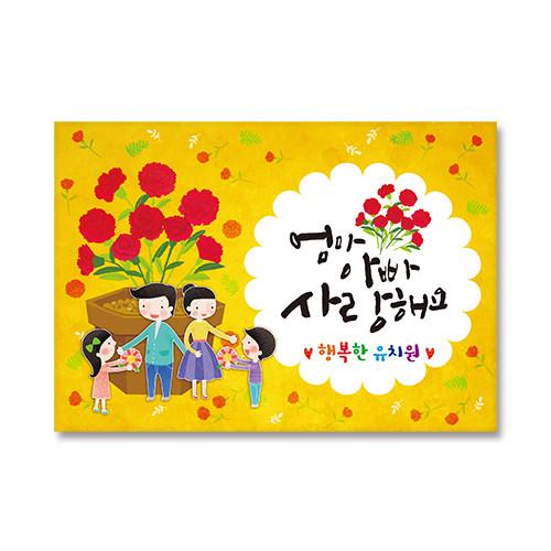 어버이날현수막-029  ( 200 x 140 )