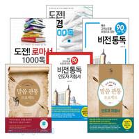 조상연 목사 저서 세트(전6권)