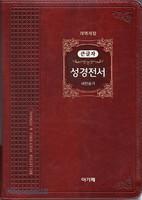 [교회단체명 인쇄] 주석없는 큰글자 성경전서 대 합본(색인/지퍼/다크브라운/NKR72EAB)