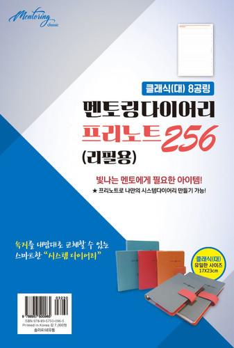 2020 멘토링 다이어리 클래식(대) - 프리노트256 (리필용) / 8공링