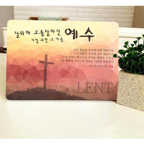 사순절 특별 말씀액자 - LENT03 날 위해 고통당하신 예수(5R액자)