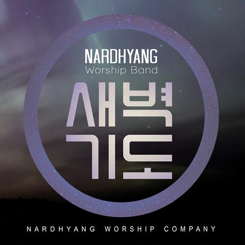 나드향 워십밴드 - 논스톱 새벽기도 연주곡 Vol.1 (CD)