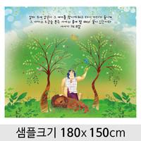 교회현수막(삼손)-059  ( 180 x 150 )