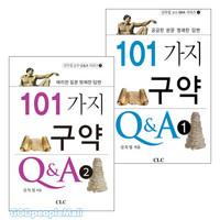 101가지 구약 Q&A 세트 (전2권)