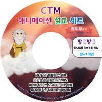 CTM 유치부 애니메이션 설교-방긋 방긋 하나님을 기쁘게 한 사람