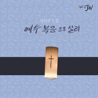 서선주 3집 - 예수복음으로 살리 (CD)