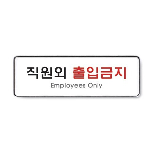 9125 - 직원외출입금지 시스템 문패 사인 표지판