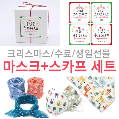메시지선물 마스크 스카프세트 라벨선물포장