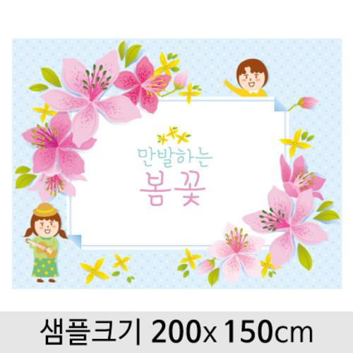 봄배경현수막-104 ( 200 x 150 )