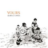 김나래 - YOURS (CD)