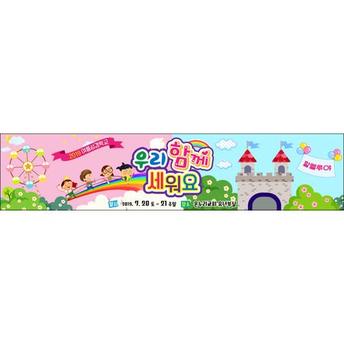 여름성경학교249w(합동) (500cm x 90cm)