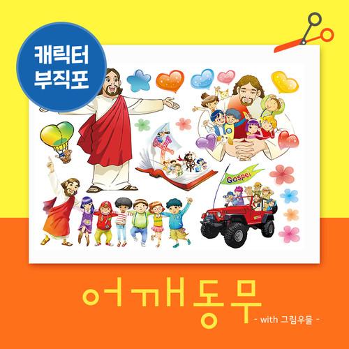 캐릭터 부직포-어깨동무(with 그림우물)