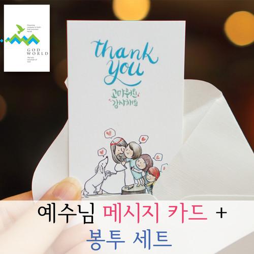 <갓월드> 예수님 메시지 카드 (3개세트)