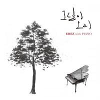 에레즈 - 에레즈 with 피아노 그 날이 오리 (CD)