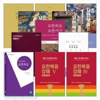 요한복음 연구와 설교 관련 2017~2018년 출간(개정)도서 세트(전19권)