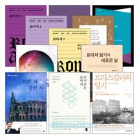 로마서 연구와 설교 관련 2019년 출간(개정)도서 세트(전19권)