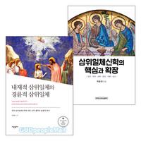 백충현 교수 저서 세트(전2권)