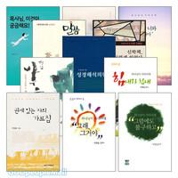 박형용 교수 단행본 세트(전16권)