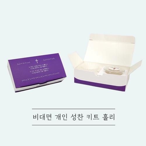 개인성찬키트-홀리<Holy> (100세트)