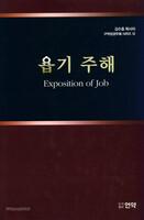 욥기 주해 - 김수흥 목사의 구약성경주해시리즈 12