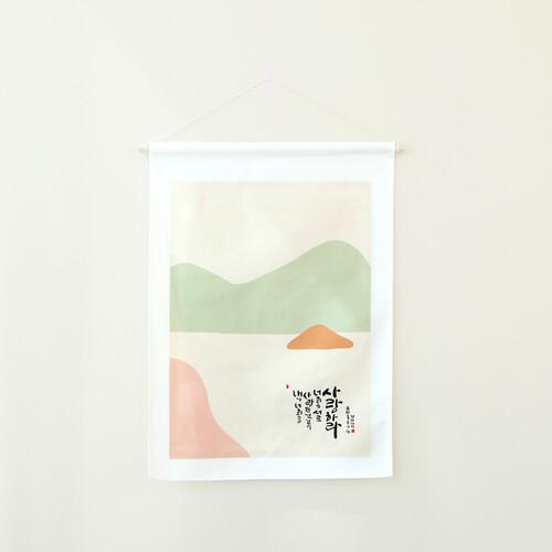 청현재이 패브릭 포스터 액자 04.사랑하라