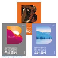 폴 트립의 365 묵상 시리즈 세트 (전3권)
