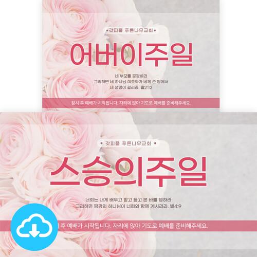 파워포인트 예배화면 템플릿 2 (어버이주일) by 홍언니 / 이메일발송 (파일)