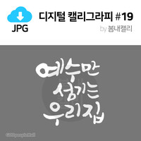 디지털 캘리그라피 19 예수만 섬기는 우리집 by 봄내캘리 / 이메일발송(파일)