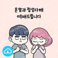 기독교 일러스트 4 온 맘과 정성다해 by 함미 / 이메일발송(파일)
