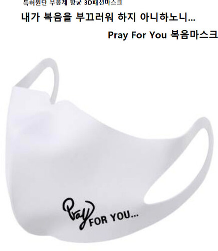 복음마스크 고급형- PRAY FOR YOU 로고 (국내특허원단으로 국내생산!  항균 3D 패션마스크)