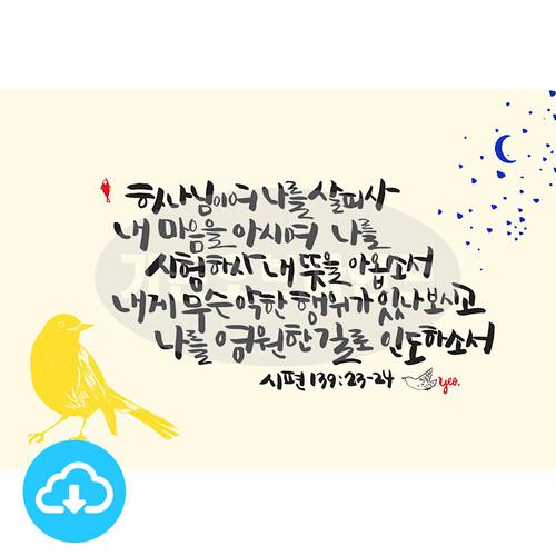 디지털 캘리그라피 30 하나님이여 나를 살피사 by 가든오브마인드 / 이메일발송(파일)