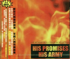 Live Worship With Joshua Worship Team - His Promises His Army (수입 CD)
