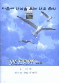 마음에 안식을 주는 연주 음악 Selah 3 - 비상(피아노 연주) (Tape)